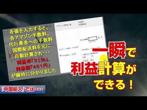 アマテラス リサーチ機能 紹介動画