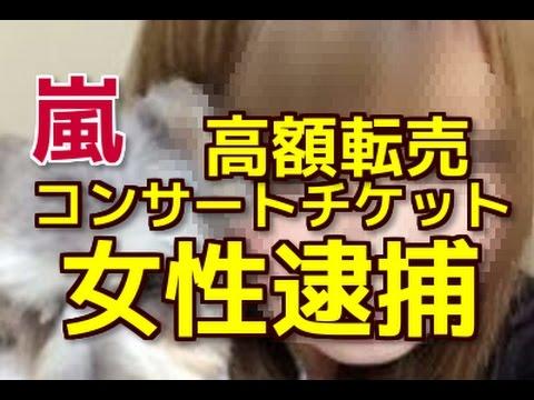 嵐のコンサートチケット 高額転売 女性逮捕