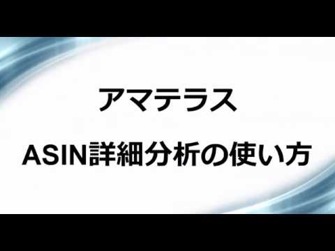 アマテラス ASIN詳細分析機能の使い方(OEM中国輸入品Amazon販売)
