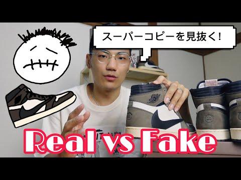 【真贋比較】トラビスAJ1のスーパーコピーの見分け方!Travis Scott × Nike Air Jordan 1 Retro High OG SP【REAL vs FAKE】