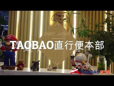お勧めの中国輸入代行業者「タオバオ直行便」紹介動画