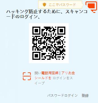 タオバオ QRコード 日本語訳