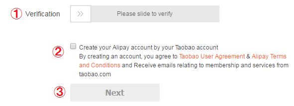 タオバオ会員登録英語入力画面