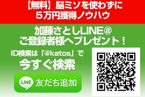 linekato2