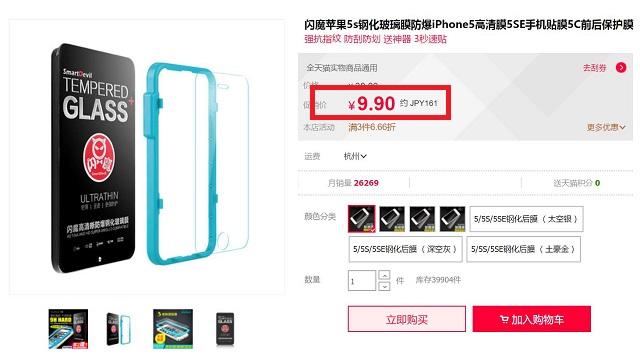中国輸入で稼げる液晶保護シート
