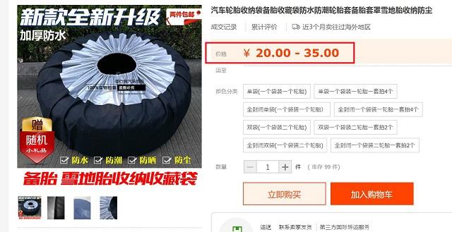 中国仕入れ先販売ページ