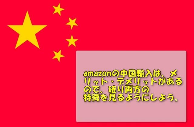 中国輸入からAmazon転売のメリット