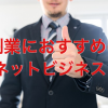 副業にオススメ!稼ぎやすくサラリーマンに人気のネットビジネス3選