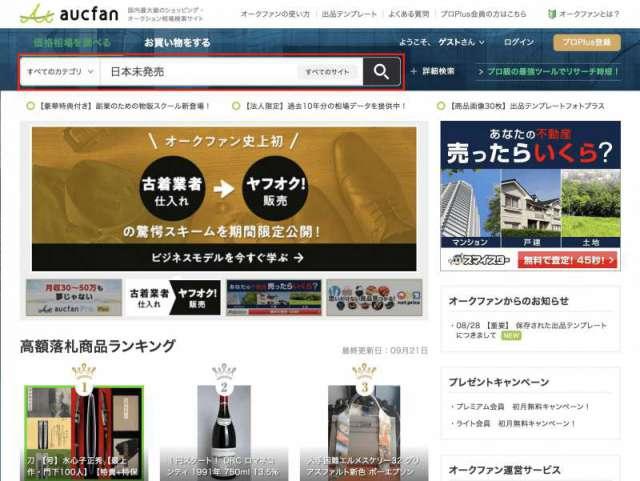 日本未発売で検索