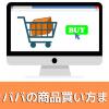 【アリババの買い方まとめ】代行業者による中国輸入の仕入れ方法&注意点
