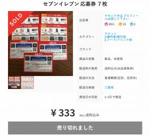意外に売れる商品①コンビニで引いたくじのハズレ券