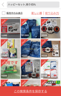 意外に売れる商品②ハッピーセットのおもちゃ
