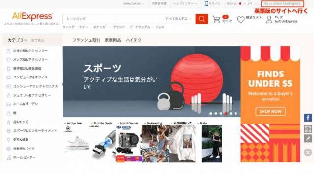 アリエクスプレスの日本語版サイト