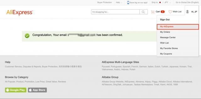 アリエクスプレスのメール認証成功