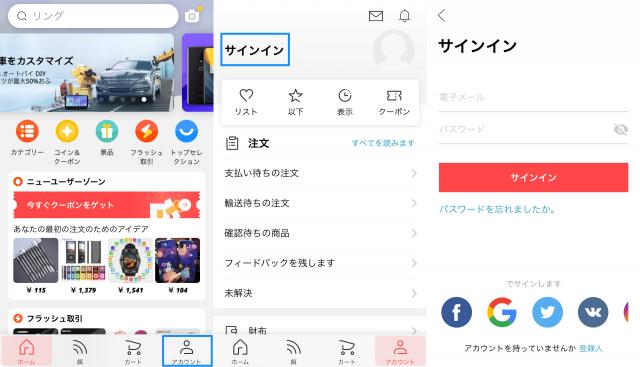 アプリの使い方1