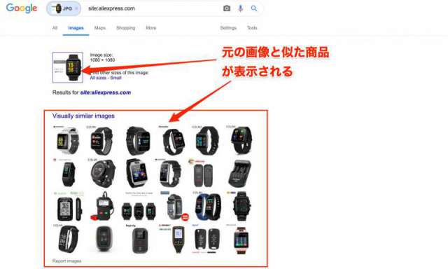 Aliexpress Search by imageの使い方3