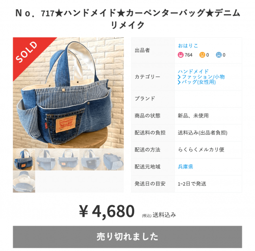オリジナル商品物販の例