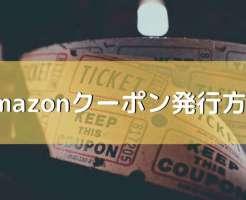 Amazonのクーポンを発行する方法まとめ デメリットや注意点は?