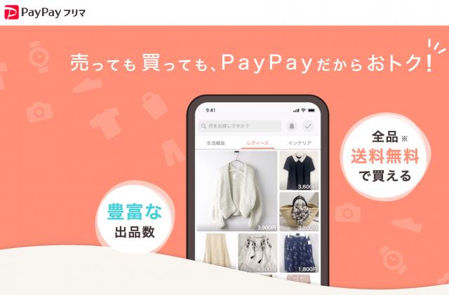 PayPayフリマとは?メルカリやヤフオクとの違いは?