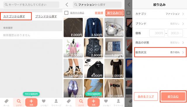 PayPayフリマアプリ内で購入した商品をそのまま転売