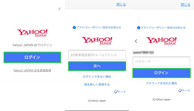 PayPayフリマアプリの利用方法3