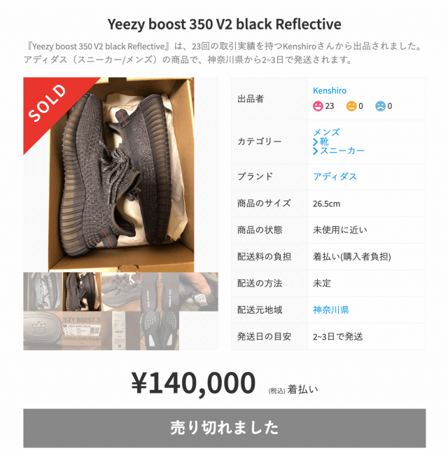メルカリ_Yeezy_boost_350_V2_black_Reflective