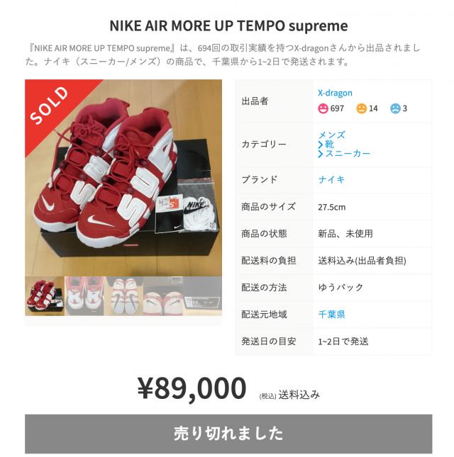 メルカリ_NIKE_AIR_MORE_UP_TEMPO_supreme
