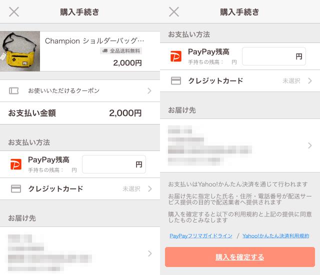 PayPayフリマ購入6