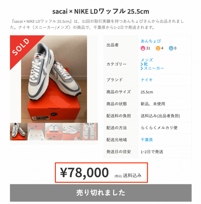 メルカリ_sacai_×_NIKE_LDワッフル_25_5cm