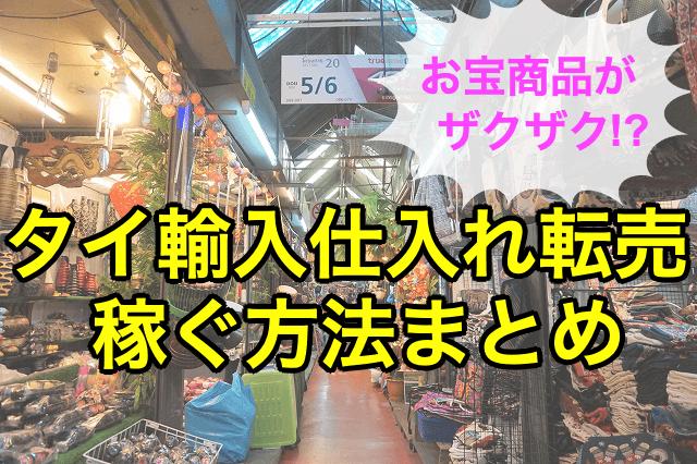 タイで輸入仕入れを行い、Amazonで転売して稼ぐ具体的な方法まとめ