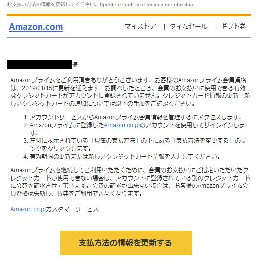 来 メール ドコモ プライム ない amazon