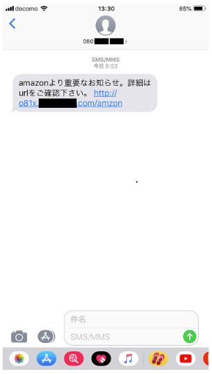 Amazonをかたる詐欺メール3