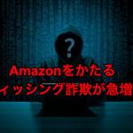Amazonなりすましに注意!詐欺メールを一発で見分ける方法とは?