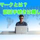 中国・欧米輸入物販でPSEマーク付商品を販売する方法、認証手続きを解説!
