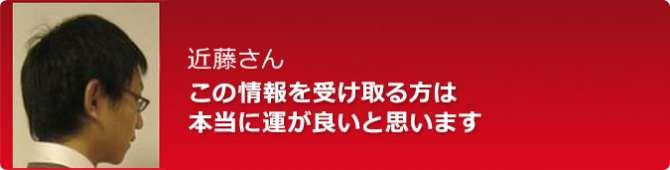 近藤さん-この情報を受け取る方は本当に運が良いと思います