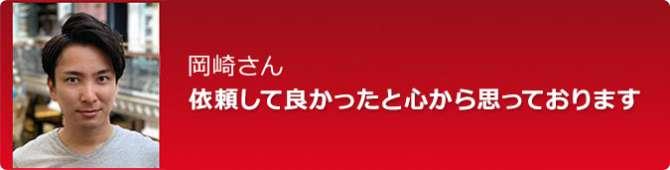 岡崎さん-依頼して良かったと心から思っております