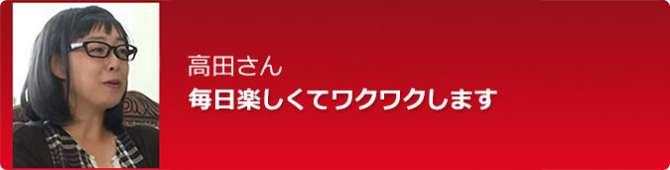 高田さん-毎日楽しくてワクワクします