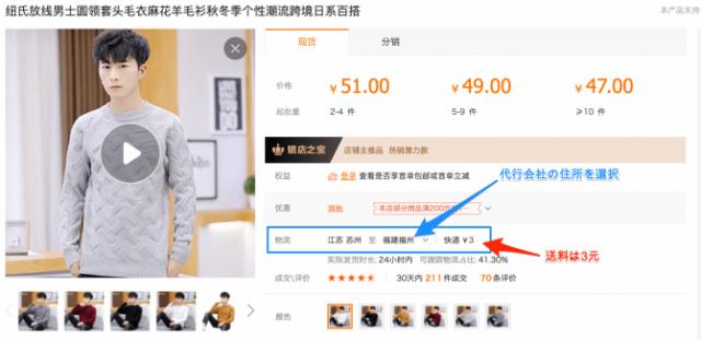 中国国内の送料(問屋・工場→代行会社)の例