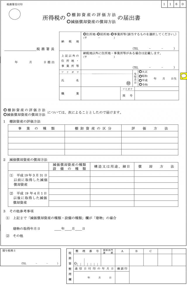 所得税の棚卸資産の評価方法・減価償却資産の償却方法の届出書