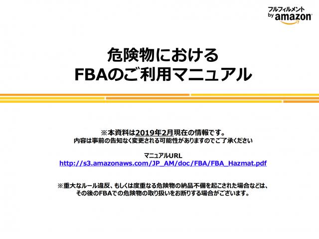 危険物におけるFBAのマニュアル
