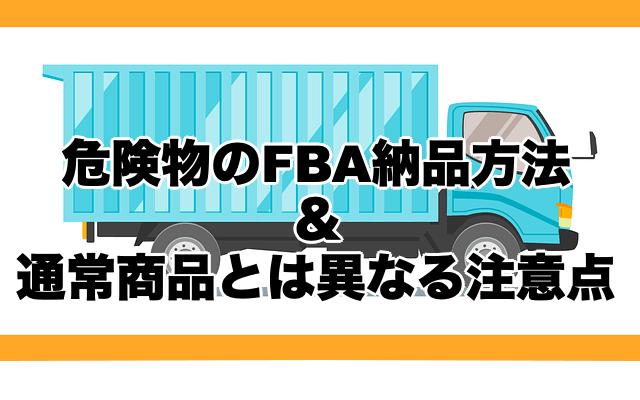 Amazonで危険物をFBA納品する手順・注意点を全解説!