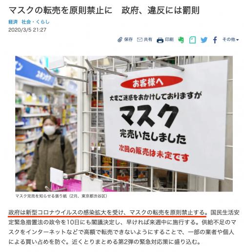 マスクの転売禁止