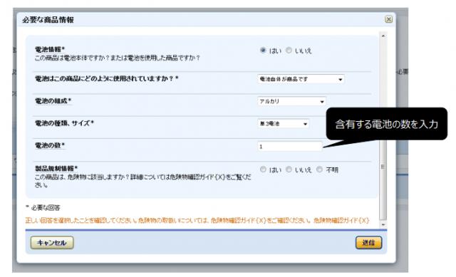 危険物の商品登録4