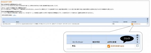 危険物の商品登録2