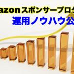 Amazonスポンサープロダクトの広告設定方法&運用ノウハウまとめ