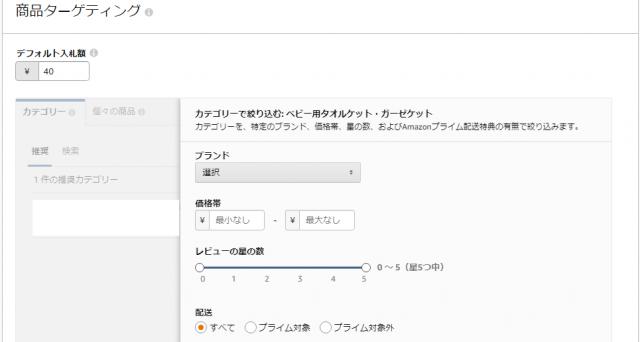 商品ターゲティングの設定方法2(絞り込み)