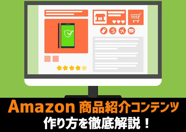 Amazon商品紹介コンテンツの作成方法〜本当に売れるページの作り方〜