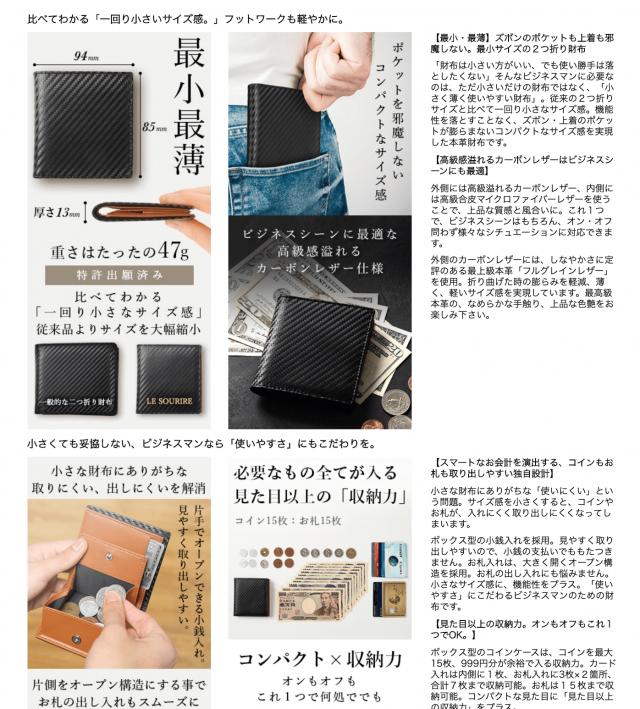商品紹介コンテンツのイメージ