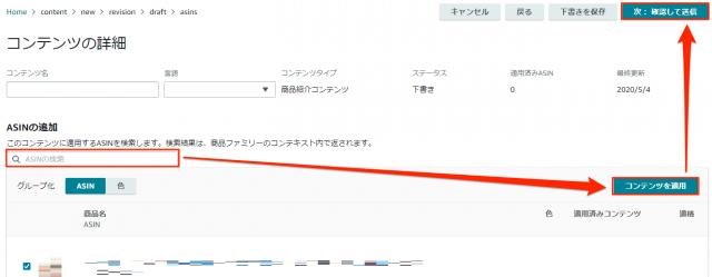 コンテンツの詳細→ASINの指定