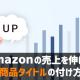 Amazonで売れる商品タイトルの付け方&最低限知っておくべき規約
